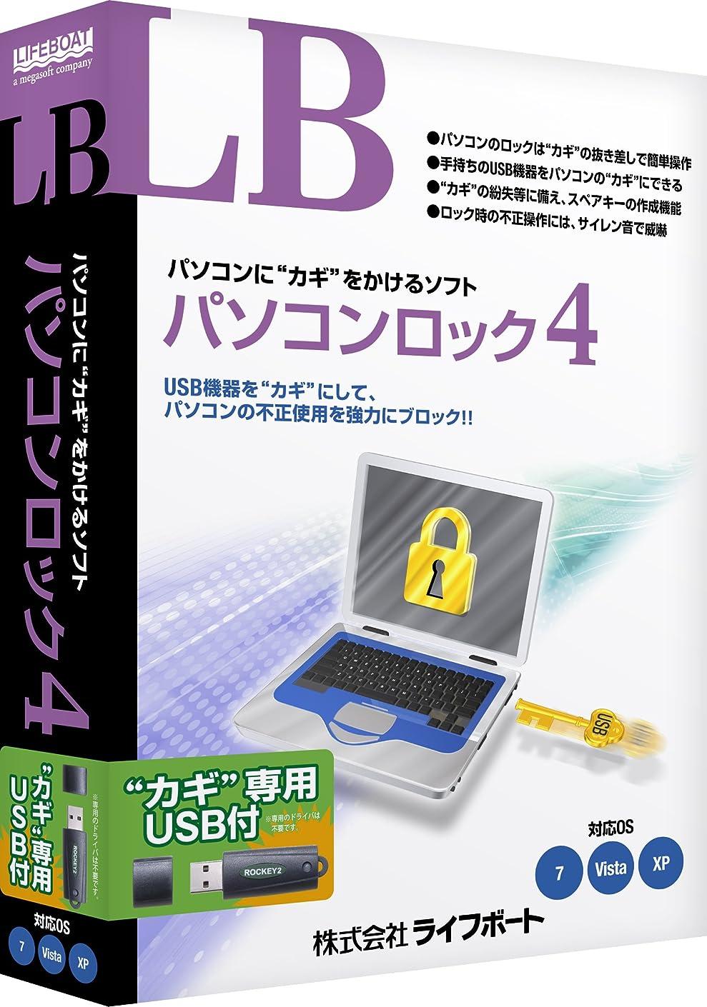 同一性内なるブレースLB パソコンロック4 USB鍵付