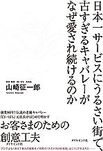 表紙: 日本一サービスにうるさい街で、古すぎるキャバレーがなぜ愛され続けるのか | 山崎 征一郎