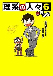理系の人々6 (中経☆コミックス)