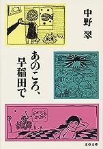 表紙: あのころ、早稲田で (文春文庫)   中野翠