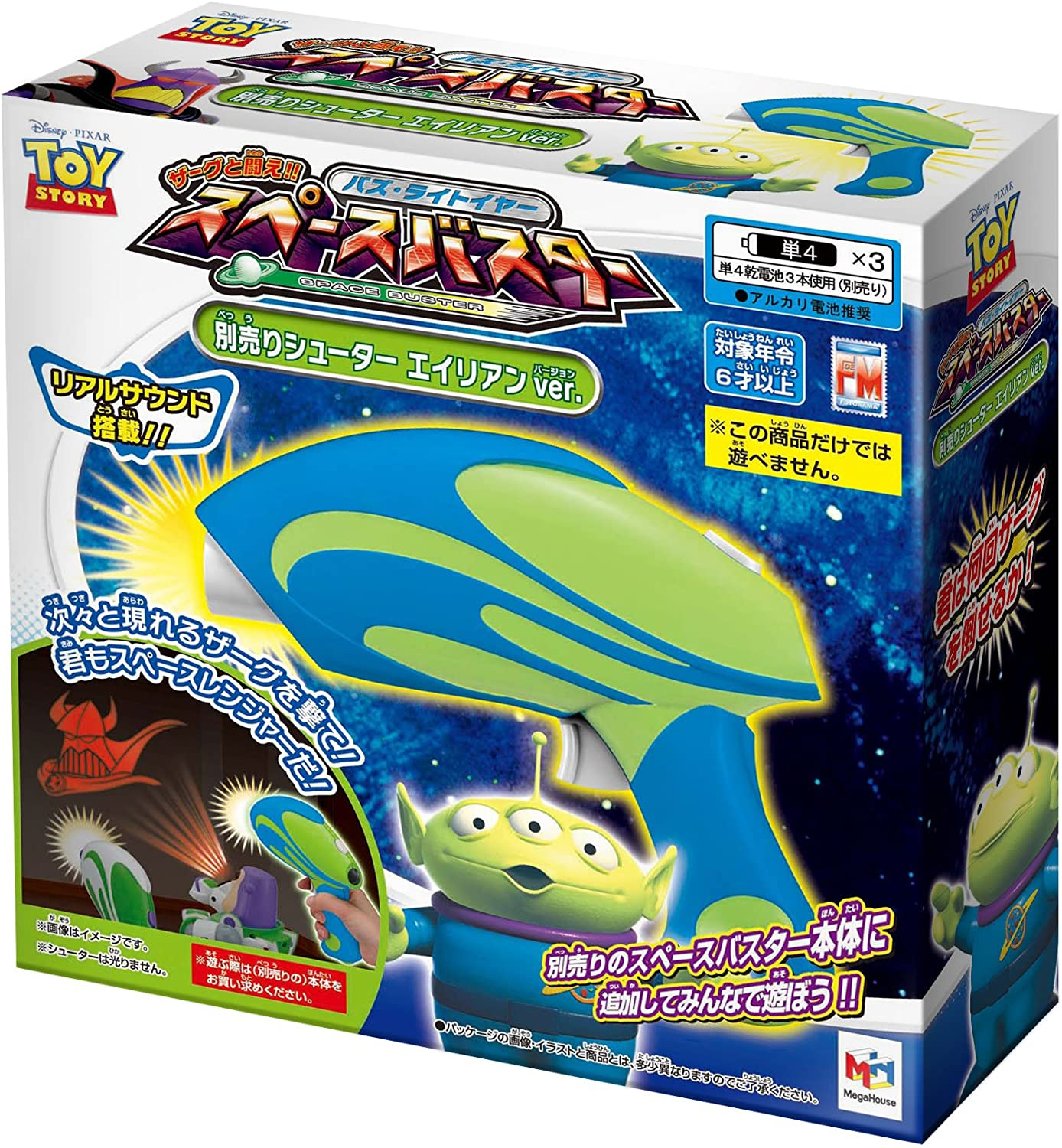 Shooter Alien ver sold separately  Buzz Lightyear Space Buster Fight and Zerg. (japan import)