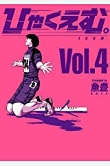 ひゃくえむ。(4) (マガジンポケットコミックス) Kindle版