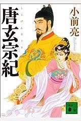唐玄宗紀 (講談社文庫) Kindle版
