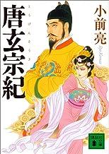 表紙: 唐玄宗紀 (講談社文庫) | 小前亮