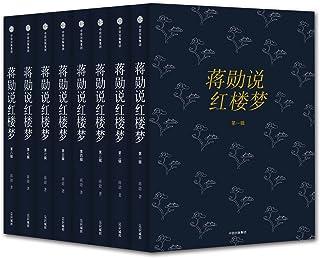 蒋勋说红楼梦(套装共8册)
