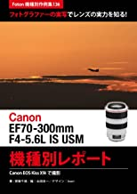 Foton Photo collection samples 136 Canon Canon EF70-300mm F4-56L IS USM Report: Capture Canon EOS Kiss X9i (Japanese Edition)