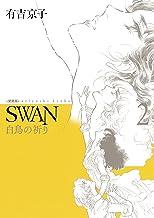 表紙: SWAN 白鳥の祈り 愛蔵版 2   有吉 京子
