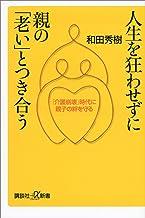 表紙: 人生を狂わせずに親の「老い」とつき合う 「介護崩壊」時代に親子の絆を守る (講談社+α新書)   和田秀樹