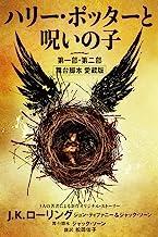 ハリー・ポッターと呪いの子 第一部・第二部: 舞台脚本 愛蔵版 (Japanese Edition)