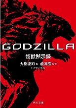 表紙: GODZILLA 怪獣黙示録 (角川文庫) | 虚淵 玄(ニトロプラス)