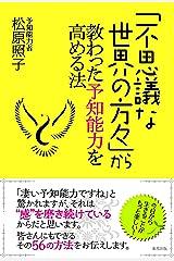 「不思議な世界の方々」から教わった予知能力を高める法 Kindle版