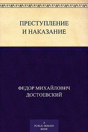 Преступление и наказание (Russian Edition)