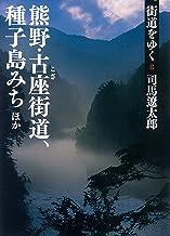 表紙: 街道をゆく 8 熊野・古座街道、種子島みちほか   司馬遼太郎