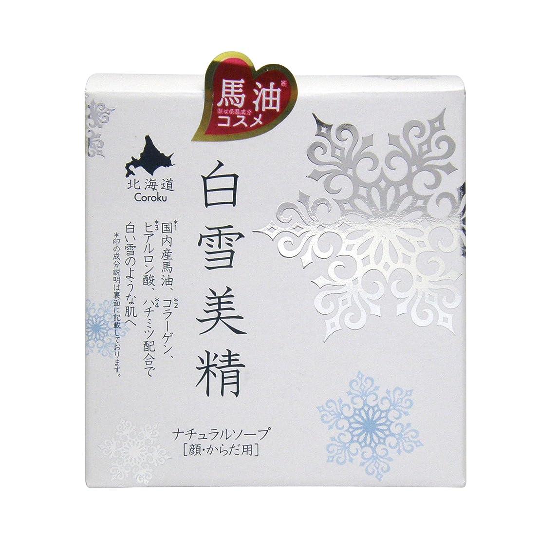 ペフ告白する気がついてCoroku 白雪美精 ナチュラルソープ(顔?からだ用) 100g