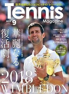 月刊テニスマガジン 2018年 09月号 [雑誌]