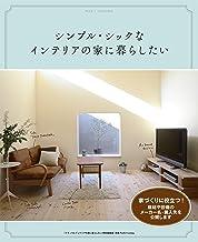 表紙: シンプル・シックなインテリアの家に暮らしたい 別冊PLUS1 LIVING | 主婦の友社