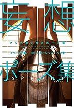 表紙: マンガ家と作るポーズ集 妄想ポーズ集 SPROUT[モデル:すず屋。] | スカーレット・ベリ子
