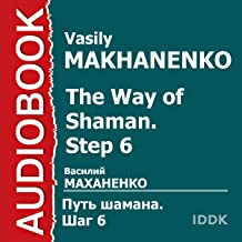 The Way of Shaman. Step 6 [Russian Edition]