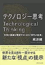 表紙: テクノロジー思考――技術の価値を理解するための「現代の教養」 | 蛯原 健