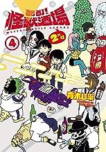 表紙: 酩酊!怪獣酒場 2nd(4) (ヒーローズコミックス) | 青木U平
