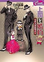 表紙: 上司と婚約 Love7 ~男系大家族物語14~ (セシル文庫) | 日向唯稀
