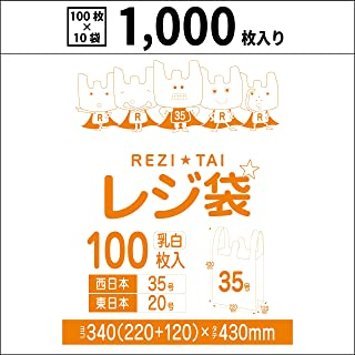 レジ袋 乳白 関西35号 関東20号 厚手ヨコ22cm×タテ43cm 厚み0.016mm 1,000枚入【Bedwin Mart】