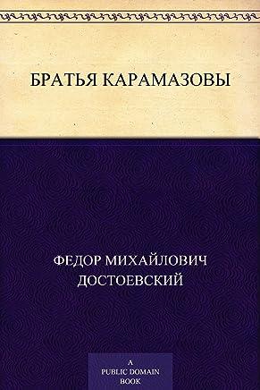 Братья Карамазовы (Russian Edition)