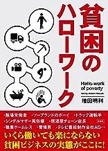 表紙: 貧困のハローワーク | 増田明利