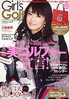 GIRL'S GOLF STYLE vol.3  62483‐96 (カドカワムック 393)