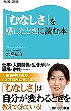 表紙: 「むなしさ」を感じたときに読む本 (角川SSC新書) | 水島 広子