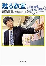 表紙: 甦る教室―学級崩壊立て直し請負人―(新潮文庫)   菊池 省三