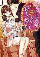 表紙: イケメン富豪と華麗なる恋人契約 (ベリーズ文庫) | 御堂志生