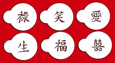 مجموعة ستنسل من تصاميم Stencils C803 Chinese Characters، صغيرة، بيج/شبه شفاف