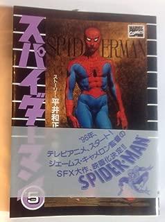 スパイダーマン (5)