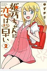 姫乃ちゃんに恋はまだ早い 2巻: バンチコミックス Kindle版