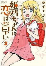 表紙: 姫乃ちゃんに恋はまだ早い 2巻: バンチコミックス | ゆずチリ