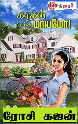 Amazon in: Tamil - Romance: Books