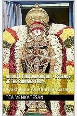 Mudhal Thiruvandhadhi - Essence of the Commentary: Vyakhyana Avatharikai Saaram (Divya Prabandham Commentaries Book 2) Kindle Edition