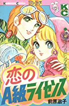 恋のA級ライセンス (1974年) (講談社コミックスフレンド)