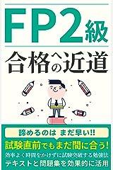 FP2級 合格への近道: 実技対策もできる!問題集(過去問)やテキストが倍速で習得できる勉強法 Kindle版