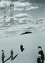 Shoji Ueda: Process And Creation (Japanese Edition)