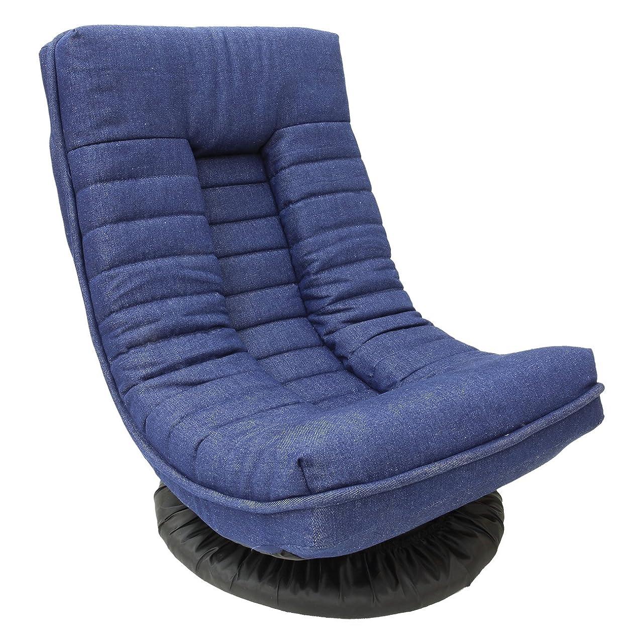 活発蒸留する飲み込む回転 座椅子ILO(アイロ)チェア ソフトデニム IAC-LCA-530