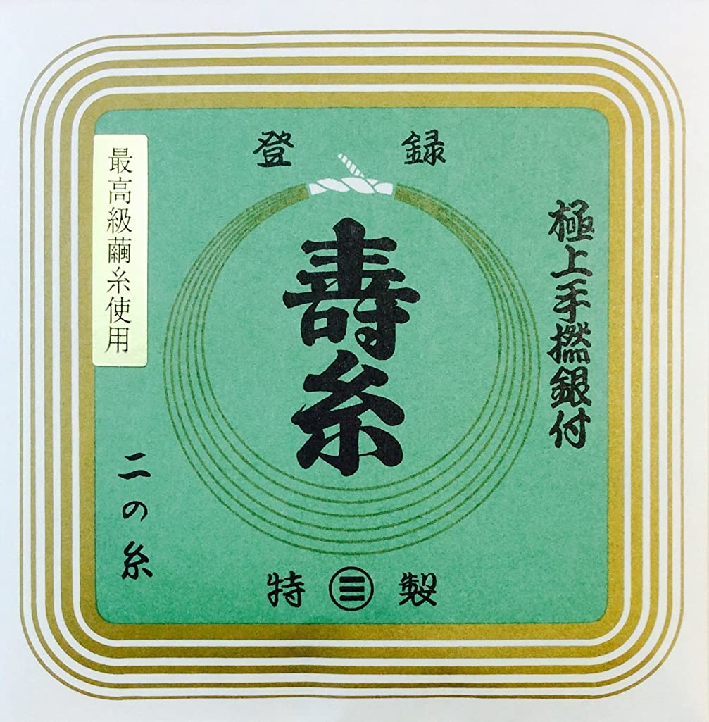 スクラップブック活発縫う三味線 2の糸 極上絹 14番 丸三ハシモト 壽糸 緑ラベル 2本入 14-2