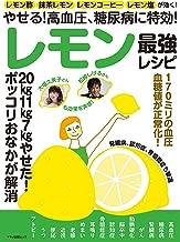 表紙: やせる!高血圧、糖尿病に特効!レモン最強レシピ | 企画編集部