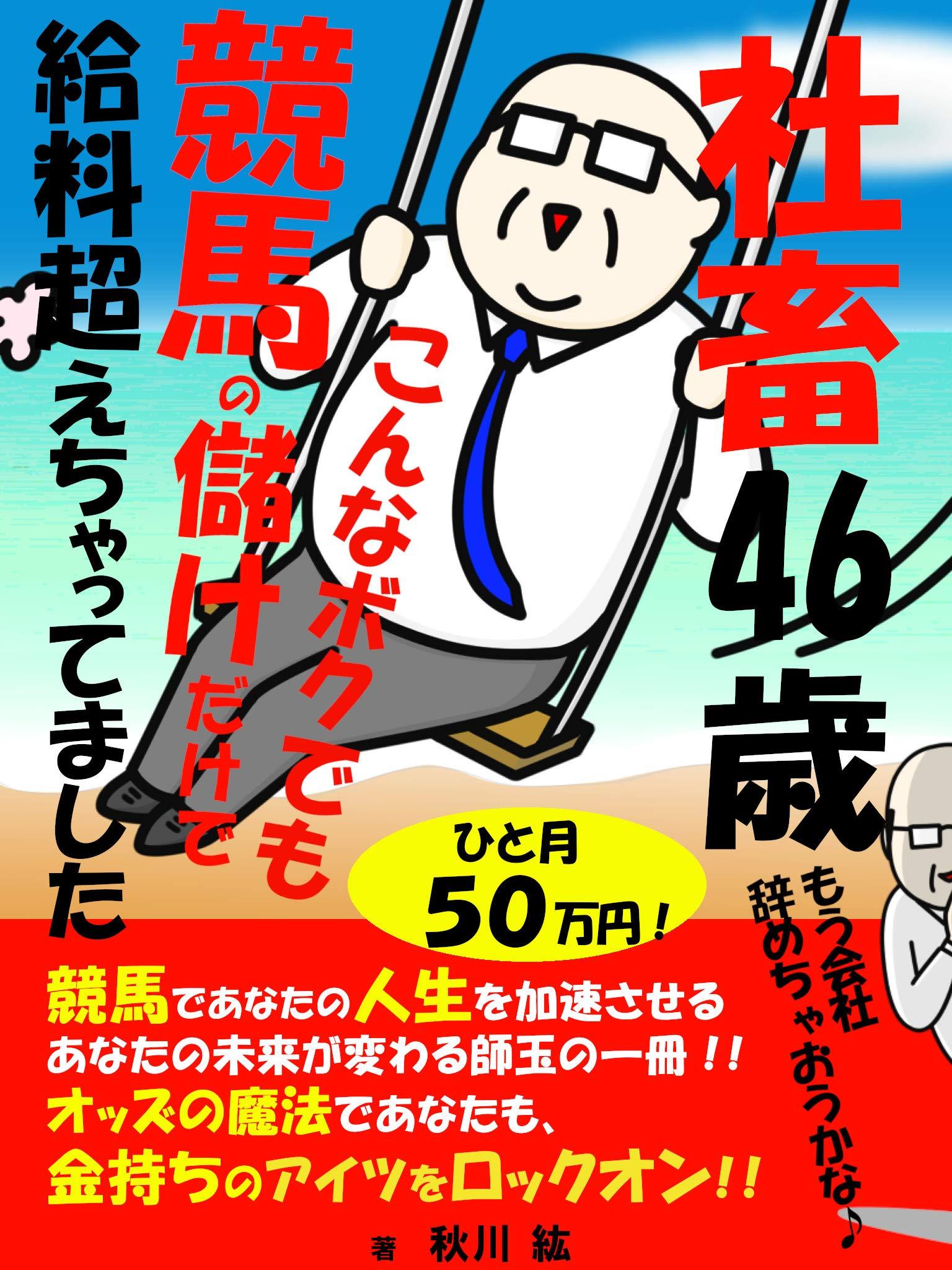 syachikuyonzyuurokusaikeibanomoukedakedekyuuryoukoecyattemasita (Japanese Edition)
