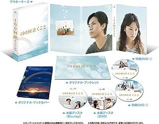 100回泣くこと Blu-ray&DVD愛蔵版 (初回限定生産)(オリジナル・レインボー・ミニタオルなし)...