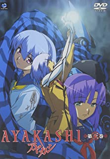 AYAKASHI 第三巻 [DVD]