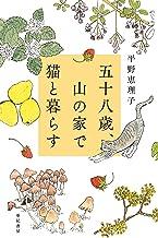 表紙: 五十八歳、山の家で猫と暮らす | 平野恵理子