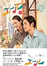 表紙: NHK連続テレビ小説 エール 下   清水 友佳子