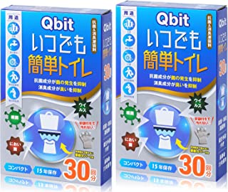Qbit いつでも簡単トイレ 簡易トイレ 携帯トイレ 防災トイレ 非常用 防災グッズ 災害用 凝集剤 消臭 抗菌 手袋付き 15年保存 60回分 便器カバー付き